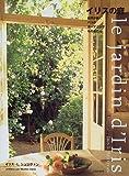 イリスの庭—自然が続くパリのガーデニングものがたり