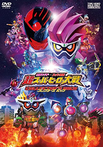 仮面ライダー×スーパー戦隊 超スーパーヒーロー大戦 コレクターズパック [DVD]