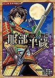 戦国人物伝 服部半蔵 (コミック版日本の歴史)