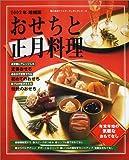 おせちと正月料理―年末年始の気軽なおもてなし (2002年増補版) (婦人生活ファミリークッキングシリーズ)