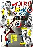 TAROの塔[DVD]