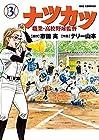 ナツカツ 職業・高校野球監督 第3巻