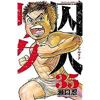 囚人リク(35) (少年チャンピオン・コミックス)