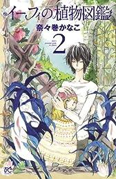 イーフィの植物図鑑 2 (ボニータ・コミックス)