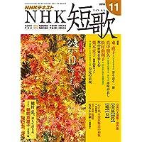 NHK 短歌 2018年 11月号 [雑誌] (NHKテキスト)