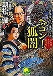 夢幻組あやかし始末帖 百鬼夜行に花吹雪2 おコン! 狐闇 (ベスト時代文庫)