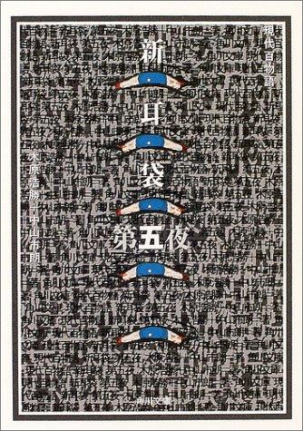 新耳袋―現代百物語〈第5夜〉 (角川文庫)の詳細を見る