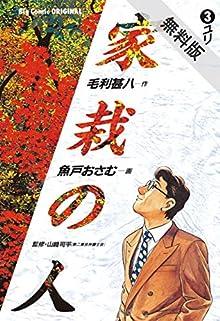 家栽の人(3)【期間限定 無料お試し版】 (ビッグコミックス)
