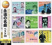 決定盤 永遠の名曲 ベスト CD2枚組 WCD-652