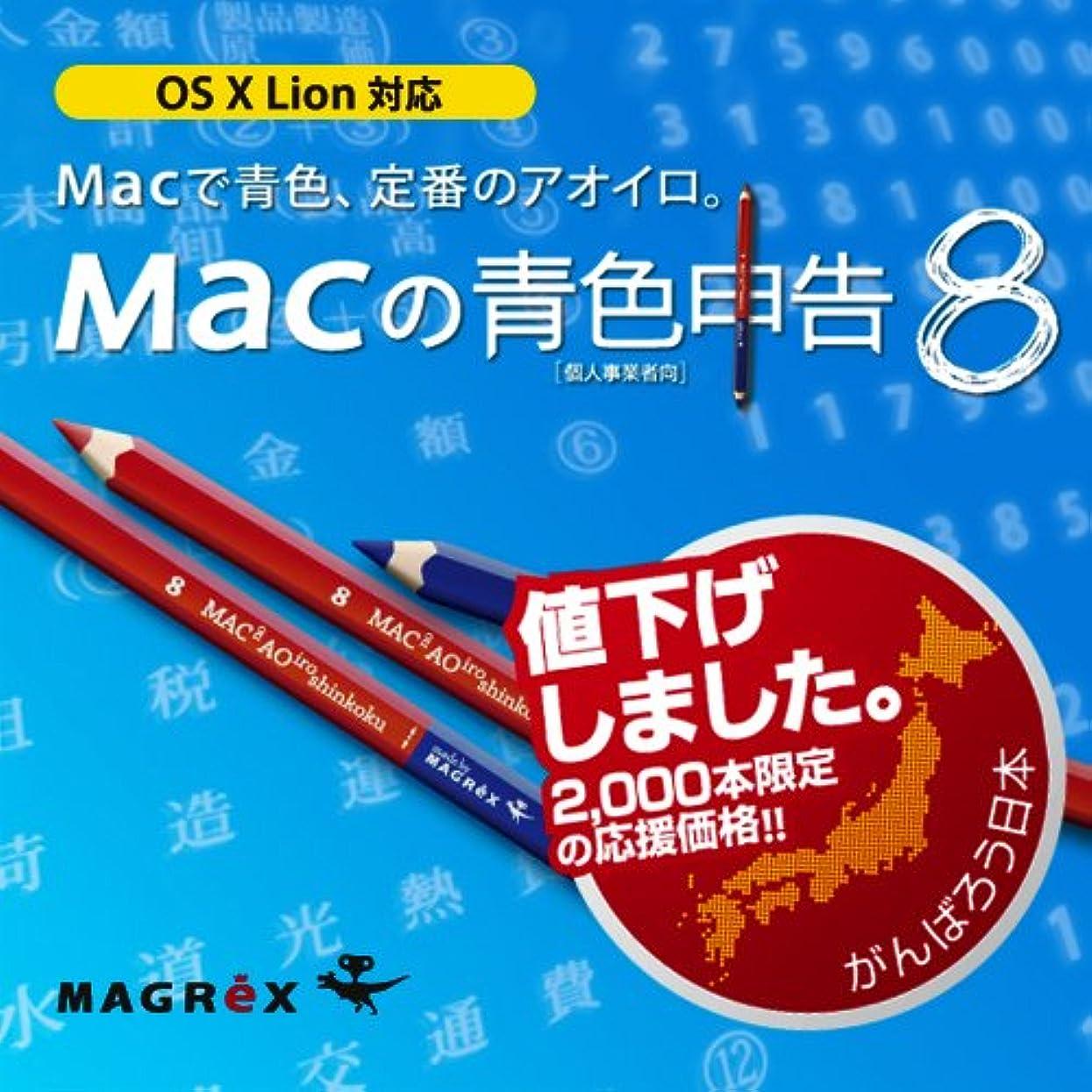 適応する彼女自身系譜Macの青色申告ver.8 [ダウンロード]