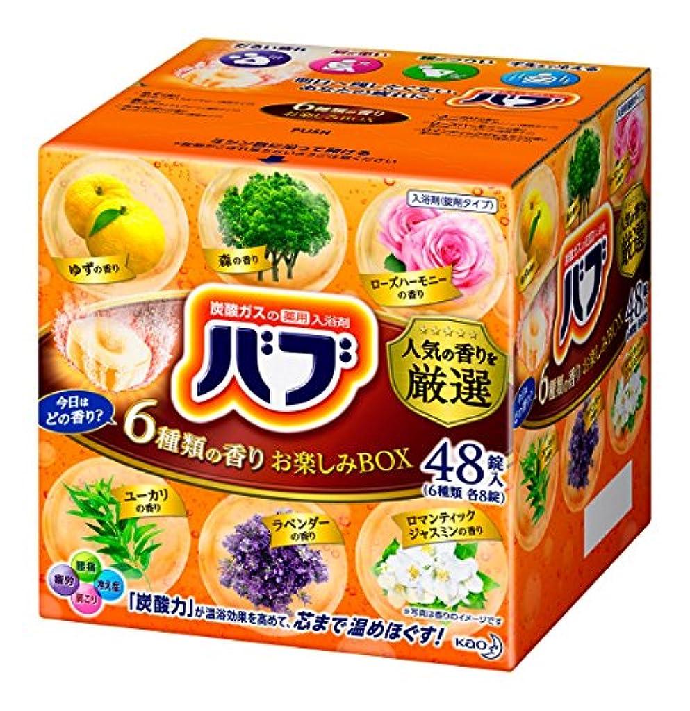 チャット報復家禽【大容量】バブ 6つの香りお楽しみBOX 48錠