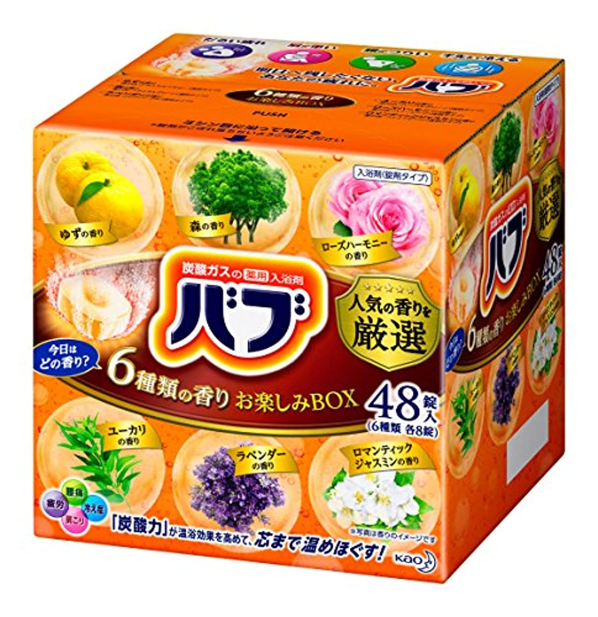 早熟打ち上げる後【大容量】バブ 6つの香りお楽しみBOX 48錠