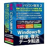 修復・パソコン復活 2   (フロントライン)