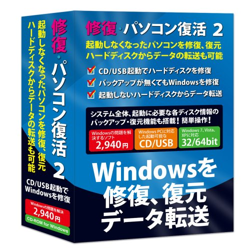 フロントライン 修復 パソコン復活 2