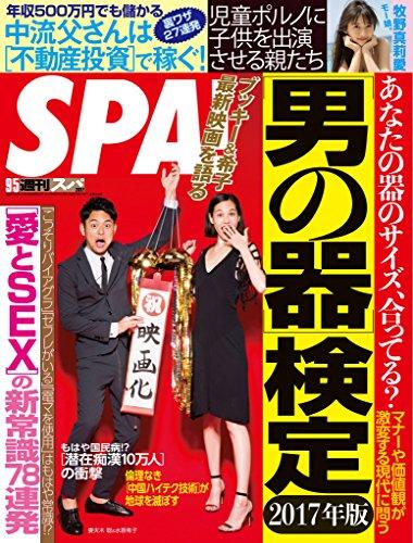 週刊SPA!(スパ)  2017年9/5号 [雑誌] 週刊SPA! (デジタル雑誌)