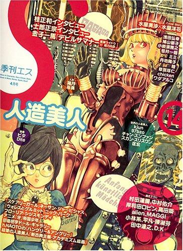 季刊S (エス) 2006年 04月号の詳細を見る