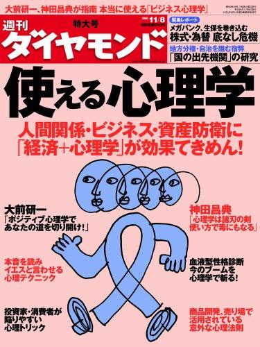 週刊 ダイヤモンド 2008年 11/8号 [雑誌]の詳細を見る