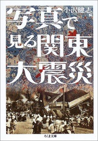 写真で見る関東大震災 (ちくま文庫)の詳細を見る