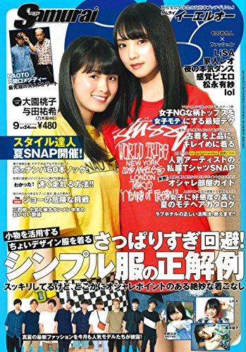 Samurai ELO 2017年9月号 Vol.138