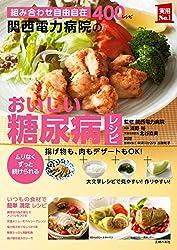 関西電力病院のおいしい糖尿病レシピ (主婦の友実用No.1シリーズ)