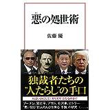 悪の処世術 (宝島社新書)