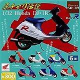 原チャリ伝説 1/32 Honda DJ・1R 全6種セット ミニチュア SO-TA ガチャポン ガチャガチャ ガシャポン