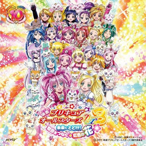 映画 プリキュアオールスターズDX3 主題歌  未来にとどけ 世界をつなぐ 虹色の花  CD