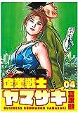 企業戦士YAMAZAKI 4