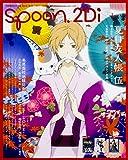 spoon.2Di vol.18 (カドカワムック 663)