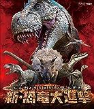 新・恐竜大進撃[Blu-ray/ブルーレイ]