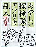 あやしい探検隊アフリカ乱入 「椎名誠 旅する文学館」シリーズ