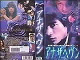 アナザヘヴン another heaven [VHS]