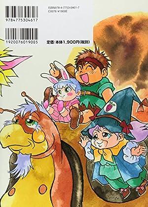 魔動王グランゾート メモリアルブック