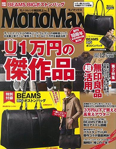 MonoMax(モノマックス) 2017年 12 月号