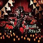 道化師のカタルシス(CD+DVD)(TYPE-A)(近日発売 予約可)