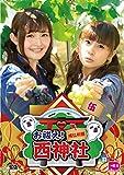 お祓え!西神社Vol.5 [DVD]
