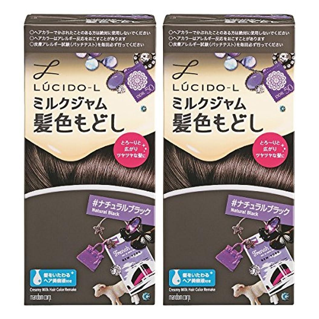 回転させるライド植物学【まとめ買い】LUCIDO-L (ルシードエル)ミルクジャム髪色もどし #ナチュラルブラック×2個パック(医薬部外品)