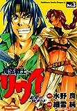 魔法戦士リウイ 紅炎のバスタード(3)<魔法戦士リウイ 紅炎のバスタード> (ドラゴンコミックスエイジ)
