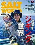 SALT WORLD (ソルトワールド)2017年 12 月号 [雑誌]