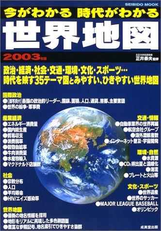 今がわかる時代がわかる世界地図 (2003年版) (Seibido mook)の詳細を見る