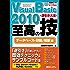Visual Basic 2010 逆引き大全 至高の技 データベース+印刷/帳票 編