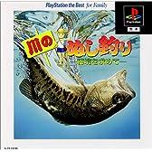 川のぬし釣り PlayStation the Best for Family