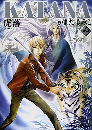 KATANA (2)    虎落 (あすかコミックスDX)の詳細を見る