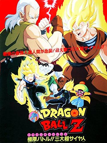 第4位☆ドラゴンボールZ 極限バトル!!三大超サイヤ人