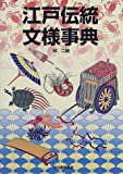 江戸伝統文様事典 (カワデ版文様シリーズ)