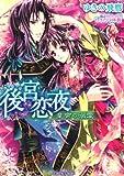 後宮恋夜: 皇帝の溺愛 (ティアラ文庫)