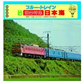 キング列車追跡シリーズ3 「ブルートレイン 寝台特急 日本海」青森-大阪1,023.5キロ・15時間24分の旅路
