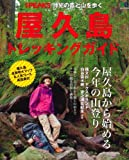 別冊PEAKS「屋久島トレッキングガイド」