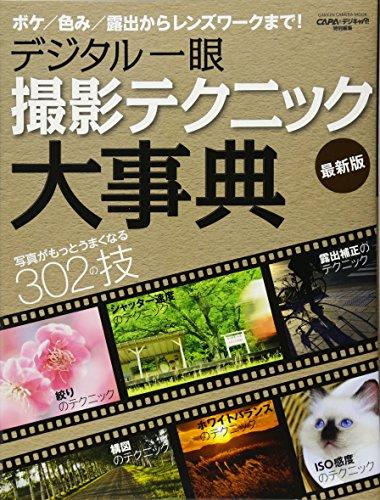 デジタル一眼 撮影テクニック大事典 最新版 (Gakken Camera Mook)
