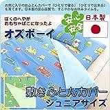 【日本製】 綿100% (オズボーイ) 敷き布団カバー ジュニア 【受注発注】* (ブルー)